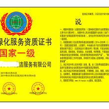 快速办理园林绿化养护服务企业资质国家一级等级证书价格实惠图片