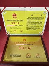 广东佛山企业申请办理空凋清洗资质证书所需条件图片