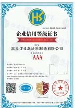 企业荣誉证书代办网上可查图片
