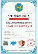 企业资信AAA等级证书服务快速认证价格实惠图片