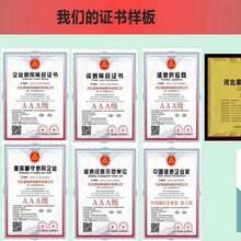 AAA信用企业证书一手办理价格实惠图片
