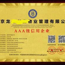 企业信用等级证书AAA企业信用等级证书认证图片