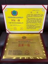 辽宁林业有害生物防治服务企业资质证书认证办理图片