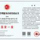 物业管理伍企业资质证书