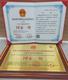 公共卫生消毒灭菌服务企业资质等级证书2
