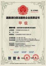 环卫清洁服务企业资质等级证书在线申请图片