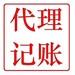 海南澄迈琼海万宁东方等免费注册公司代理记账注销变更