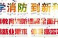 江陰注冊一級消防工程報考時間消防證書用途咨詢