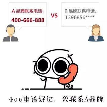 福州400電話申請辦理