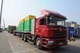 成都往返上海、深圳、寧波、重慶、云南汽車運輸整車+零擔