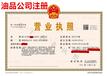 浙江舟山港綜合保稅區注冊油品公司營業執照危化證辦理
