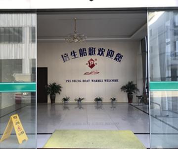 上海培生船艇有限公司