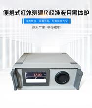 珠海便攜式紅外測溫儀校準專用黑體爐報價圖片
