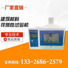 GBT8626建筑材料材料可燃性试验机建筑保温材料燃烧性试验装置