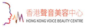 香港聲音美容中心