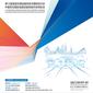 2021中国青岛国际道路运输装备科技博览会(RTET)图片