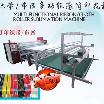 广州厂家直供BC--800滚筒印花机