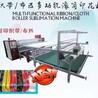 廣州廠家直供BC--800滾筒印花機