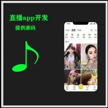 直播系统App现成源码开发