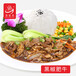 快餐方便料理包廠家批發蒸燴煮200g黑椒肥牛外賣便當速食料理包