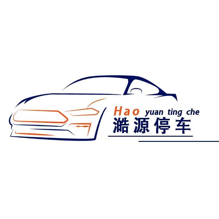 上海澔源停车设备有限公司