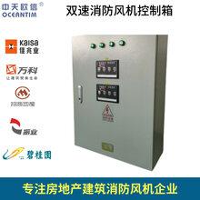 中天歐信-防排煙風機控制箱-深圳市中天歐信機電設備有限公司圖片