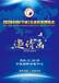 2020中國(寧波)五金機電博覽會