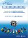 2021年第二十屆中國國際內燃機展及零部件展覽會長沙展
