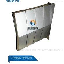 山東鋼板導軌防護罩生產廠家青島恒益盛泰圖片