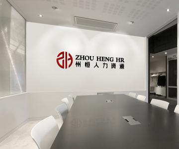 州恒人力资源(上海)有限公司