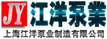 上海江洋泵業制造有限公司