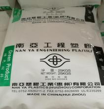 PBT惠州南亚1300阻燃级,华北现货直销图片