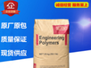 福建上海供应进口尼龙PA66工程塑料(70G20HSL)玻纤增强20%