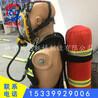RHZKF9/C正壓空氣呼吸器消防9L面罩空氣呼吸器碳纖維氣瓶3C認證