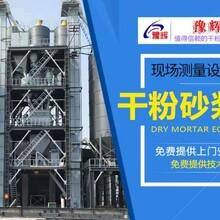 荥阳市干粉砂浆生产线  直销价格图片