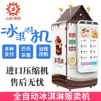 德州冰激凌自動售貨機自助冰淇淋售賣機
