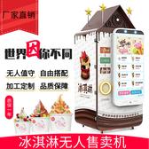山东雪浓加工定制新型智能冰淇淋自动售货机冰激凌自助售卖机