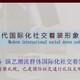 廣州市潮流搭配師培訓機構展示圖