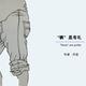 重慶市國際時尚服飾搭配師價格圖