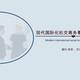 天津市國際穿著禮儀培訓原理圖