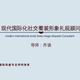 沈陽市國際社交禮儀培訓圖