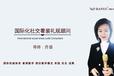 深圳市国际社交礼仪培训报价
