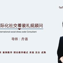 南京市國際著裝禮儀機構圖片