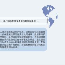 重慶市國際穿著禮儀機構圖片