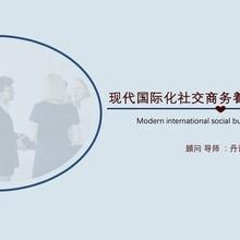 東莞市商務精英著裝禮儀培訓結構圖片