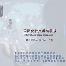 重慶市國際社交禮儀培訓結構圖片