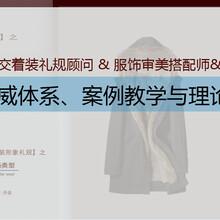 蘇州市國際時尚服飾搭配師價格圖片