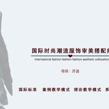 上海市潮流搭配師價格圖片