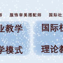 天津市形象管理搭配師價格圖片