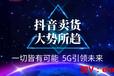 浙江抖音代運營,抖音合作,短視頻帶貨